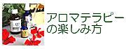 「アロマテラピーの楽しみ方」芳香浴法・沐浴法(もくよくほう)・吸入法・アロマトリートメント