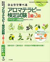 「ひとりで学べるアロマテラピー検定試験1級・2級テキスト&問題集」アロマテラピー教室「Natural Herb ナチュラルハーブ」が執筆・編集協力として参加しています。