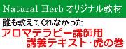 「誰も教えてくれなかった!AEAJアロマテラピーアドバイザー認定教室・講師のための講義テキスト・虎の巻」(社)日本アロマ環境協会(AEAJ)1級・2級対応・ダウンロード版(PDFファイル)の詳細ページです!