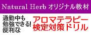 「通勤中も勉強できる!便利なアロマテラピー検定対策ドリル(穴埋め式)」(社)日本アロマ環境協会(AEAJ)1級・2級対応・ダウンロード版(PDFファイル)と印刷冊子版の詳細ページです!
