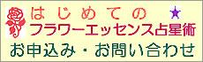 「はじめてのフラワーエッセンス占星術」講座(in 鎌倉)お申込・お問い合わせフォームのお申込・お問い合わせフォームは、こちらです。