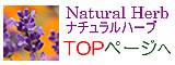 アロマテラピー検定教材「Natural Herb ナチュラルハーブ」アロマテラピー検定教材の販売サイト。「TOPページ」へ戻るには、こちらをクリック!