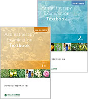 「アロマテラピー検定テキスト1級・2級(2008年6月改訂版)」