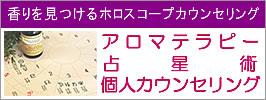 「アロマテラピー占星術・個人カウンセリング」in 鎌倉 です。