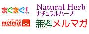 癒しのアロマショップ「Natural Herb ナチュラルハーブ」アロマテラピー通販の紹介サイト。「無料メルマガ」の登録については、こちらをクリック!