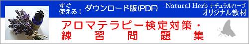 癒しのアロマショップ「Natural Herb ナチュラルハーブ」アロマテラピー通販の紹介サイト。「アロマテラピー検定対策・練習問題集」(社)日本アロマ環境協会(AEAJ)1級・2級対応