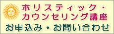 「ホリスティック・カウンセリング講座 in 鎌倉」のお申込みフォームは、こちらです。