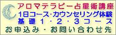 「アロマテラピー占星術講座 in 北鎌倉」のお申込みフォームは、こちらです。