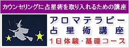 アロマテラピー占星術講座 in 東京 & 鎌倉 〜 占星術で導きだすアロマ〜 生徒さん募集中です!