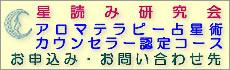 「アロマテラピー占星術講座 in 自由が丘 & 鎌倉 1日コース・カウンセリング体験」のお申込みフォームは、こちらです。