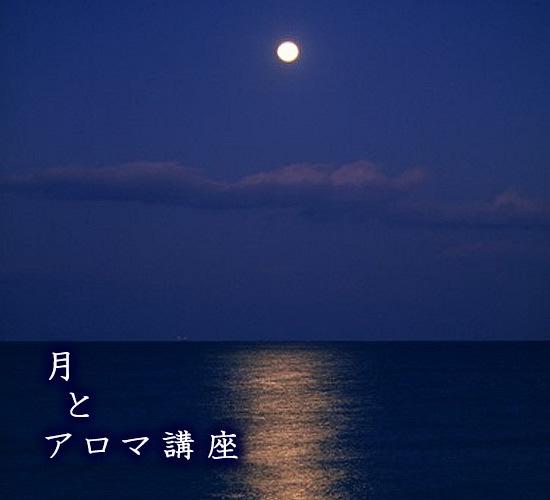 「月とアロマ講座」です。