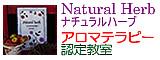アロマテラピー教室「Natural Herb ナチュラルハーブ」アロマテラピー検定対策の専門サイト。アロマテラピー検定講座の募集については、こちらをクリック!