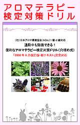 「通勤中も勉強できる!便利なアロマテラピー検定対策ドリル(穴埋め式)」(社)日本アロマ環境協会(AEAJ)1級・2級対応・ダウンロード版(PDFファイル)と印刷冊子版の詳細ページ