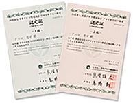 (社)日本アロマ環境協会(AEAJ)アロマテラピーアドバイザー認定証(1級・2級)