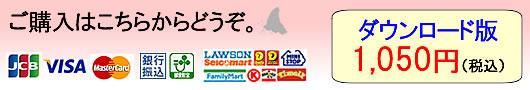 「アロマテラピー検定対策・練習問題集」(社)日本アロマ環境協会(AEAJ)1級・2級対応・ご購入は、このボタンをクリック。