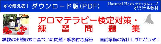 アロマテラピー検定教材「Natural Herb ナチュラルハーブ」アロマテラピー検定教材の販売サイト。「アロマテラピー検定対策・練習問題集」(社)日本アロマ環境協会(AEAJ)1級・2級対応・ダウンロード版(PDFファイル)の詳細ページです!