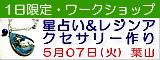 【ワークショップ】「星占い&レジンアクセサリー作りとランチ」はコチラ!