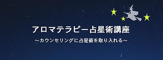 アロマテラピー占星術講座 in 北鎌倉 〜 占星術で導きだすアロマ〜