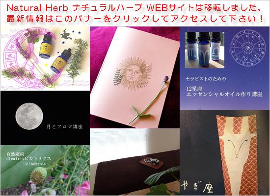 Natural Herb ナチュラルハーブ WEBサイトは移転しました。最新情報はこのバナーをクリックしてアクセスして下さい!
