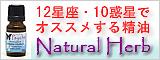 精油・エッセンシャルオイルのWEB通販「Natural Herb ナチュラルハーブ」アロマテラピー講師が精油・エッセンシャルオイルを12星座・10惑星でオススメしています。オリジナル精油「Psycheプシュケ」送料無料キャンペーン中!