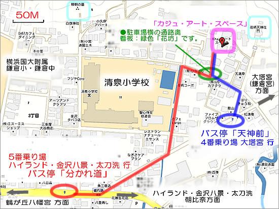 鎌倉・二階堂「カジュ・アート・スペース」近辺の地図です。クリックするとGoogle Mapで鎌倉駅・東口から「徒歩ルート」を御覧頂けます。