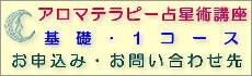 「アロマテラピー占星術講座 in 北鎌倉 基礎・1コース」のお申込みフォームは、こちらです。