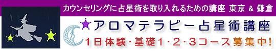 「アロマテラピー占星術講座・初級コース」in 鎌倉 は、個人に必要なアロマを占星術のホロスコープを基に解読し、カウンセリングすることを目指す講座です。