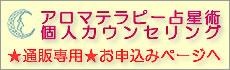 【通販】「アロマテラピー占星術・個人カウンセリング」通販専用のお申込みページは、こちらです。