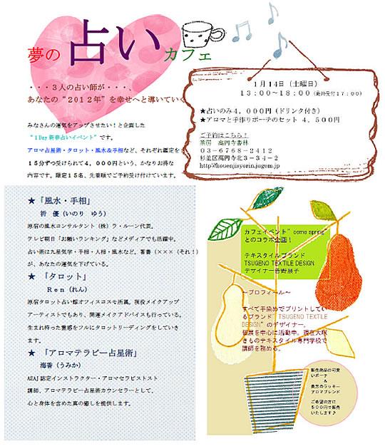 夢の占いカフェ・2012年01月14日・茶房「高円寺書林」