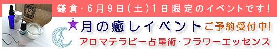 「月の癒しイベント」06月09日(土)鎌倉で1日限定のイベントを開催します。星占い・アロマテラピー・フラワーエッセンスが全てセットにしたお得な企画です。