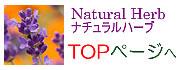 アロマテラピー教室「Natural Herb ナチュラルハーブ」アロマテラピー検定対策の専門サイト。「TOPページ」へ戻る