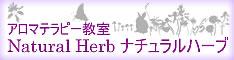 アロマテラピー教室「Natural Herb ナチュラルハーブ」アロマテラピー検定の専門サイト。(社)日本アロマ環境協会(AEAJ)のアロマテラピーアドバイザー資格認定教室です。